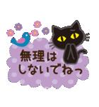 黒ねこ×気づかい(北欧風)(個別スタンプ:08)