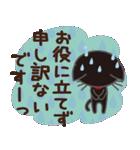 黒ねこ×気づかい(北欧風)(個別スタンプ:24)