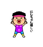 ダンシング★にしちゃん★ 名前スタンプ(個別スタンプ:03)