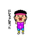 ダンシング★にしちゃん★ 名前スタンプ(個別スタンプ:04)