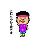 ダンシング★にしちゃん★ 名前スタンプ(個別スタンプ:05)