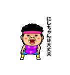 ダンシング★にしちゃん★ 名前スタンプ(個別スタンプ:06)