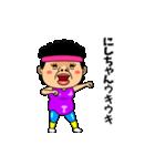 ダンシング★にしちゃん★ 名前スタンプ(個別スタンプ:07)