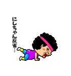 ダンシング★にしちゃん★ 名前スタンプ(個別スタンプ:12)