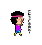 ダンシング★にしちゃん★ 名前スタンプ(個別スタンプ:14)