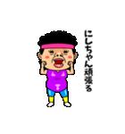ダンシング★にしちゃん★ 名前スタンプ(個別スタンプ:15)