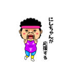 ダンシング★にしちゃん★ 名前スタンプ(個別スタンプ:16)