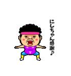 ダンシング★にしちゃん★ 名前スタンプ(個別スタンプ:17)