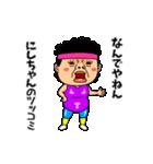 ダンシング★にしちゃん★ 名前スタンプ(個別スタンプ:21)
