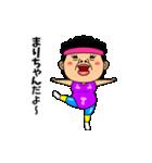 ダンシング★まりちゃん★ 名前スタンプ(個別スタンプ:01)
