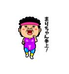 ダンシング★まりちゃん★ 名前スタンプ(個別スタンプ:02)