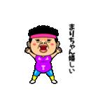 ダンシング★まりちゃん★ 名前スタンプ(個別スタンプ:03)