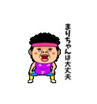 ダンシング★まりちゃん★ 名前スタンプ(個別スタンプ:06)