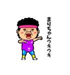 ダンシング★まりちゃん★ 名前スタンプ(個別スタンプ:07)