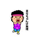 ダンシング★まりちゃん★ 名前スタンプ(個別スタンプ:09)