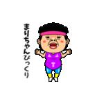 ダンシング★まりちゃん★ 名前スタンプ(個別スタンプ:10)
