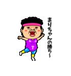 ダンシング★まりちゃん★ 名前スタンプ(個別スタンプ:11)