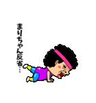 ダンシング★まりちゃん★ 名前スタンプ(個別スタンプ:12)