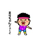 ダンシング★まりちゃん★ 名前スタンプ(個別スタンプ:13)