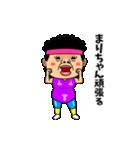 ダンシング★まりちゃん★ 名前スタンプ(個別スタンプ:15)