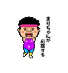 ダンシング★まりちゃん★ 名前スタンプ(個別スタンプ:16)