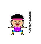 ダンシング★まりちゃん★ 名前スタンプ(個別スタンプ:17)