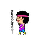 ダンシング★まりちゃん★ 名前スタンプ(個別スタンプ:19)