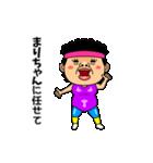 ダンシング★まりちゃん★ 名前スタンプ(個別スタンプ:20)