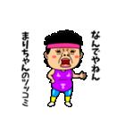 ダンシング★まりちゃん★ 名前スタンプ(個別スタンプ:21)