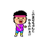 ダンシング★まりちゃん★ 名前スタンプ(個別スタンプ:22)