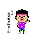 ダンシング★まりちゃん★ 名前スタンプ(個別スタンプ:24)