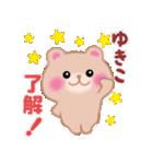 【ゆきこ】さんが使う☆名前スタンプ(個別スタンプ:01)