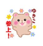 【ゆきこ】さんが使う☆名前スタンプ(個別スタンプ:02)