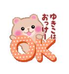 【ゆきこ】さんが使う☆名前スタンプ(個別スタンプ:05)