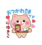 【ゆきこ】さんが使う☆名前スタンプ(個別スタンプ:08)