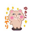 【ゆきこ】さんが使う☆名前スタンプ(個別スタンプ:09)