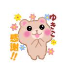 【ゆきこ】さんが使う☆名前スタンプ(個別スタンプ:10)