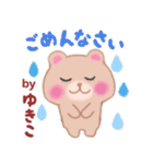 【ゆきこ】さんが使う☆名前スタンプ(個別スタンプ:12)