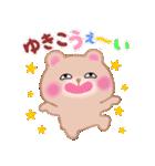 【ゆきこ】さんが使う☆名前スタンプ(個別スタンプ:13)