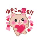 【ゆきこ】さんが使う☆名前スタンプ(個別スタンプ:14)
