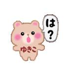 【ゆきこ】さんが使う☆名前スタンプ(個別スタンプ:15)