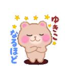 【ゆきこ】さんが使う☆名前スタンプ(個別スタンプ:17)