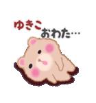 【ゆきこ】さんが使う☆名前スタンプ(個別スタンプ:19)