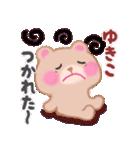 【ゆきこ】さんが使う☆名前スタンプ(個別スタンプ:20)