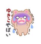 【ゆきこ】さんが使う☆名前スタンプ(個別スタンプ:21)
