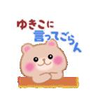 【ゆきこ】さんが使う☆名前スタンプ(個別スタンプ:22)
