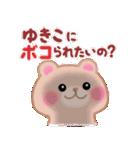 【ゆきこ】さんが使う☆名前スタンプ(個別スタンプ:23)