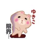 【ゆきこ】さんが使う☆名前スタンプ(個別スタンプ:24)
