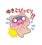 【ゆきこ】さんが使う☆名前スタンプ(個別スタンプ:25)