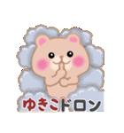 【ゆきこ】さんが使う☆名前スタンプ(個別スタンプ:26)